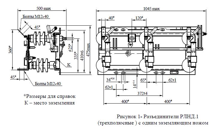 Разъединитель типа РЛНД на напряжение 10 кВ