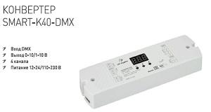Четырехканальный конвертер SMART-K40-DMX