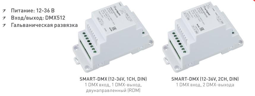 Усилители DMX – сигнала в SMART освещении
