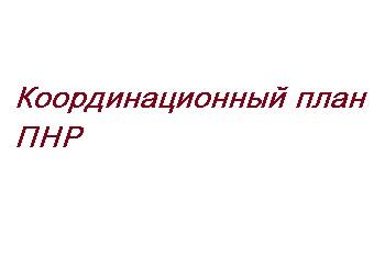 Разработка координационного плана пусконаладочных  работ