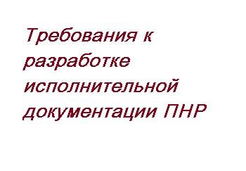 Требования к разработке исполнительной документации ПНР