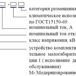 Устройства комплектные распределительные серии КМ-1М