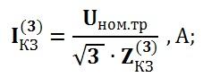Расчет токов короткого замыкания на стороне 0,4 кВ