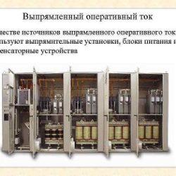 Система оперативного постоянного тока, общие требования